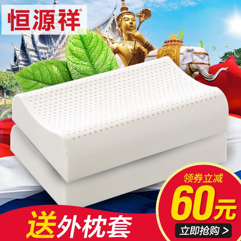 恒源祥泰国乳胶枕头一对成人护颈枕芯颈椎枕天然橡胶记忆枕单双人