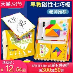 磁性七巧板智力拼图幼儿小学生用一年级比赛教具儿童磁力益智玩具