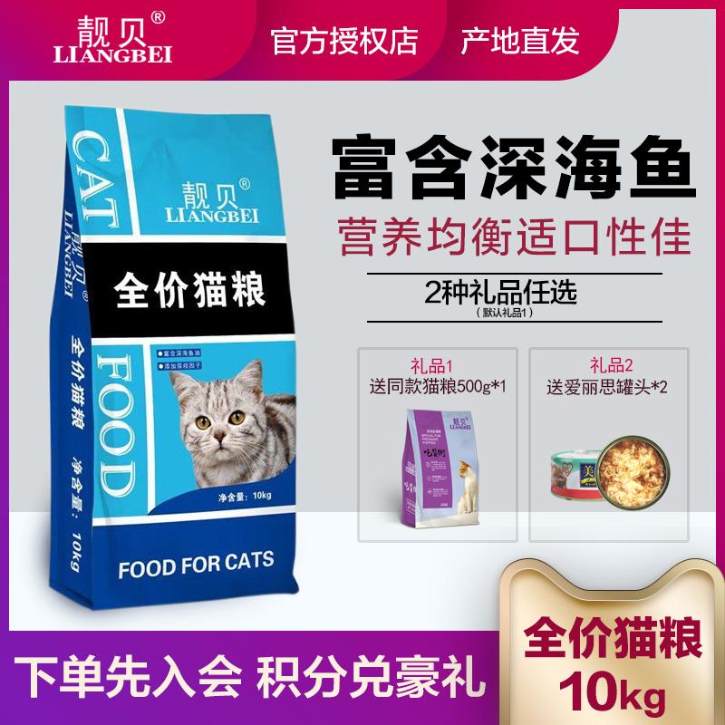 靓贝猫粮10kg成幼英短加肥猫流浪猫海洋鱼味猫粮猫主粮去毛球10-10新券