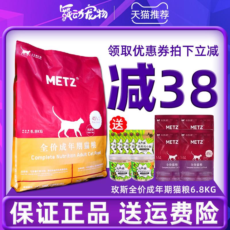 玫斯6.8 kg无谷鲜肉天然成猫橘猫粮