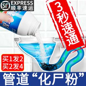 管道疏通剂强力溶解厨房马桶下水道油污一灌通厕所化尸粉除臭神器
