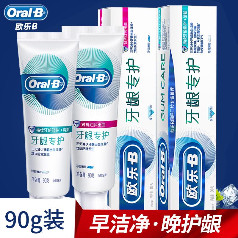 欧乐B/OralB牙龈专护牙膏护龈 清新口气修护早洁净晚护龈90g,可领取元天猫优惠券
