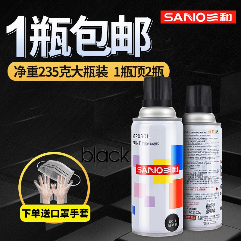 三和自喷漆轮毂汽车涂鸦墙面修复手摇喷漆罐哑光磨砂黑色油漆小瓶