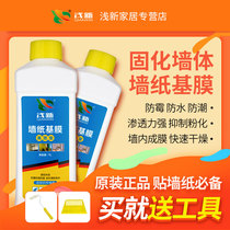 Light New Wallpaper Base film glutinous rice adhesive supporting substrate glue wall treatment agent mildew resistant waterproof and moisture-proof environmental protection