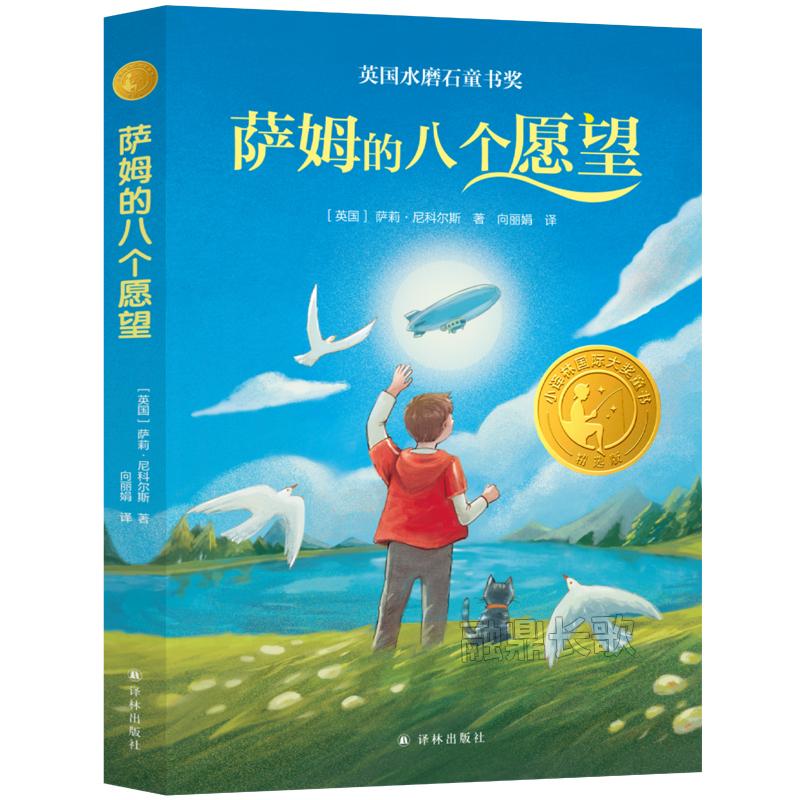中國代購 中國批發-ibuy99 ������ 萨姆的八个愿望书正版萨莉•尼科尔斯/著向丽娟/译6年级祖庆说百班千人2021暑假六年级小学生必读课…