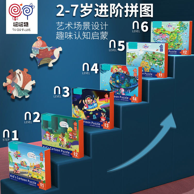 Bobo candy childrens advanced puzzle pieces baby boy girl toys 2-3-4-5 years old