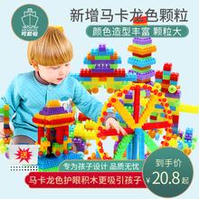 儿童大号颗粒塑料拼搭积木早教益智拼装拼插积木3-6周岁玩具批发
