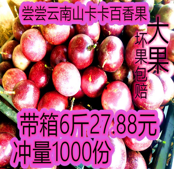 满27.88元可用1元优惠券百香果现摘紫香热带水果新鲜西番莲鸡蛋果带箱6斤装大红果当季特