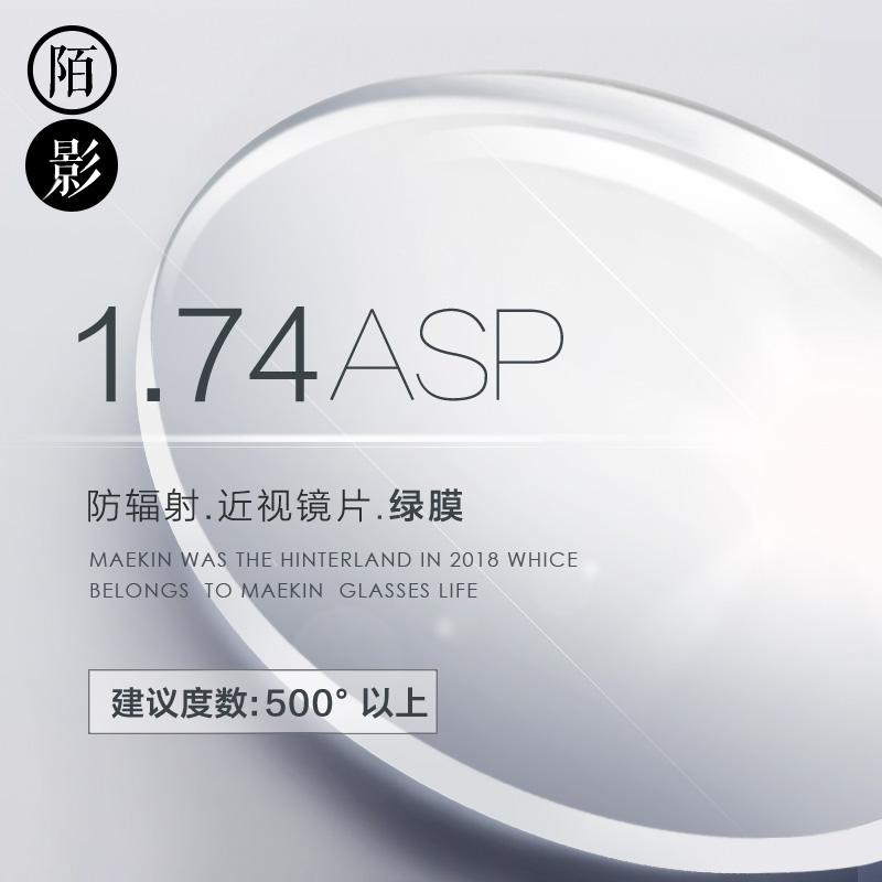 陌影1.74非球面眼镜片近视树脂镜片超轻薄高清眼镜片防辐射 2片装