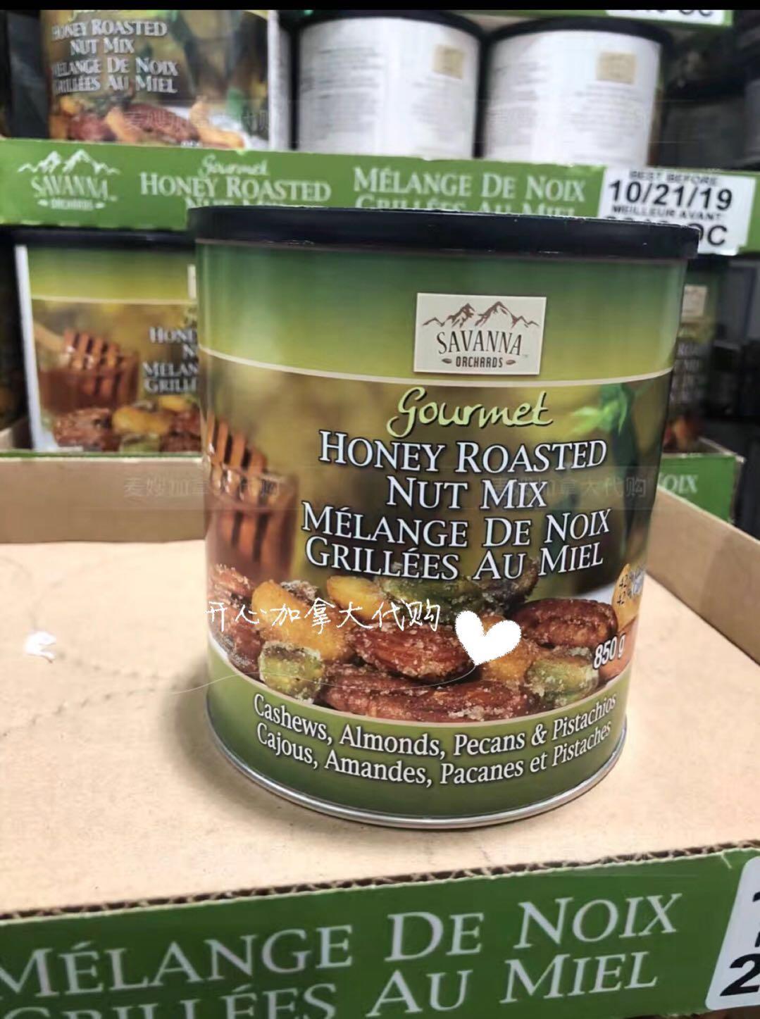 包邮 美国savanna 蜂蜜 香烤 滋补混合坚果仁 850g  加拿大代购