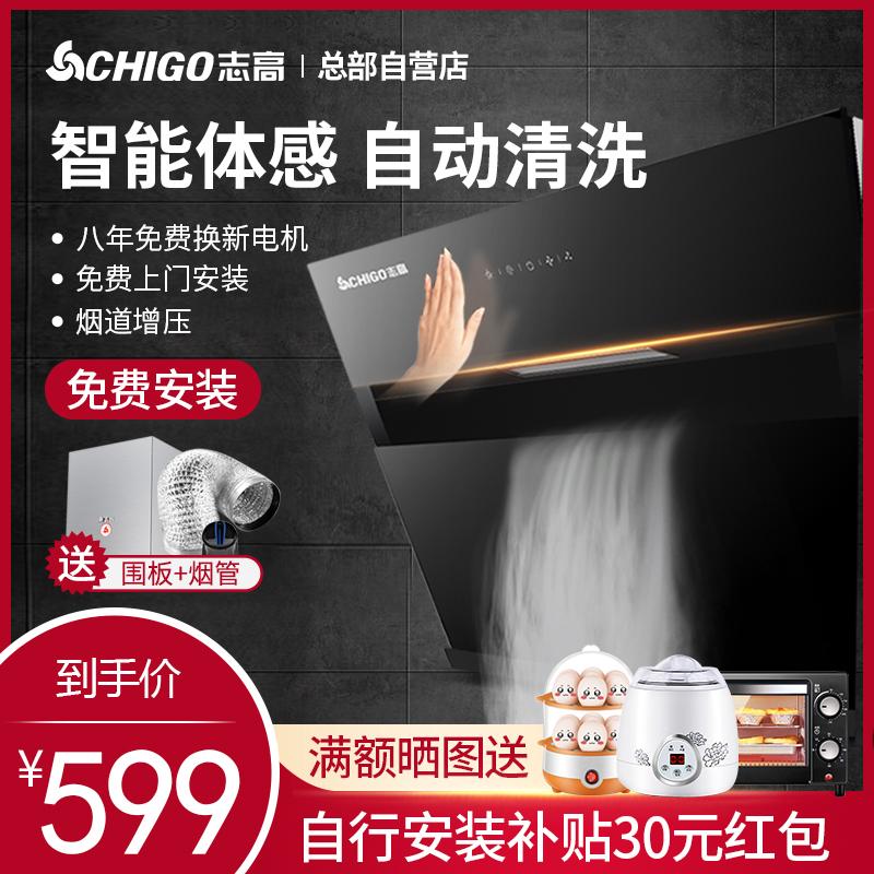 chigo /志高吸抽家用厨房油烟机(用609元券)