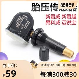 别克君越君威胎压监测传感器昂科威朗GL8迈锐宝轮胎压力传感器