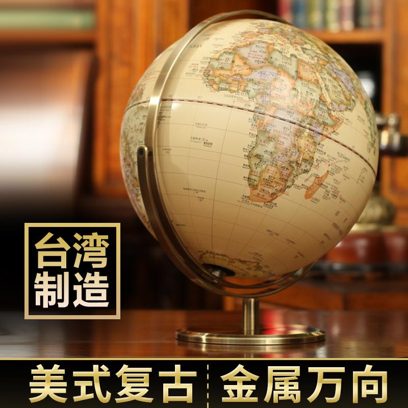 爱贝儿 台湾立体浮雕仿古复古地球仪 32cm高清大金属万向书房摆件