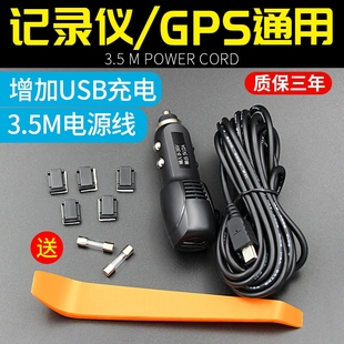 行车记录仪电源线 连接线GPS导航充电器多功能usb点烟器车充插头