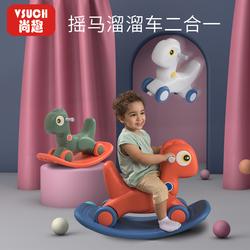 宝宝小木马塑料儿童大号摇摇马婴儿两用玩具一周岁1-2-3生日礼物
