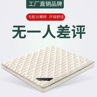 护脊椎儿童棕垫床垫1.8m天然椰棕床垫硬垫1.5米1.2硬棕榈薄垫定制