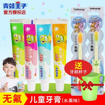 青蛙王子儿童牙膏水果味3-6-12岁防蛀宝宝婴儿无氟可吞咽牙刷套装