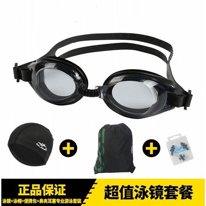 游泳眼镜男女通用成人高清潜水镜