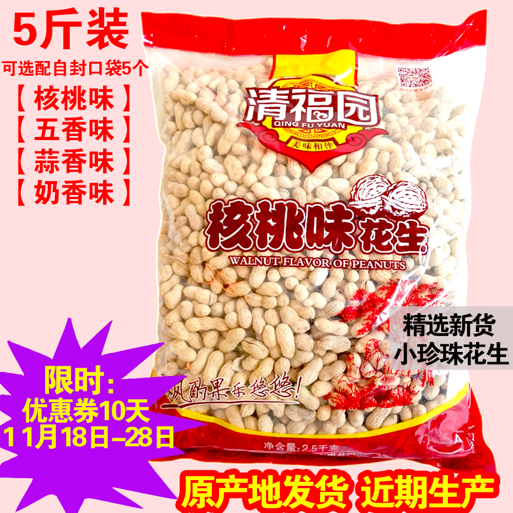 Gift box 5 jin Qingfu garden walnut flavor peanut garlic flavor small pearl salty dry cream boiled non Xiangfu fruit