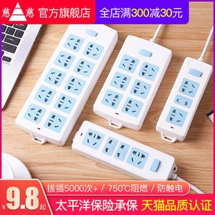 慈慈插板USB电源拖接线板3/5米插排插座转换器多用功能带长线家用价格