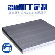 6061铝板7075加工定制铝排薄铝合金板t6零切123456810mm