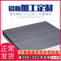 6061鋁板加工定制鋁排薄鋁合金板t6零切123456810200mm