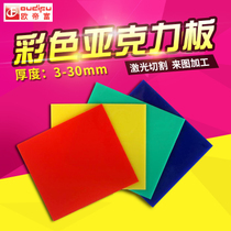 Imported acrylic plate color transparent graduation design Plexiglass plate ALEC board any size cutting