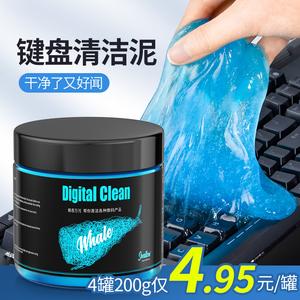 索皇键盘清洁神器笔记本清洗清洁泥