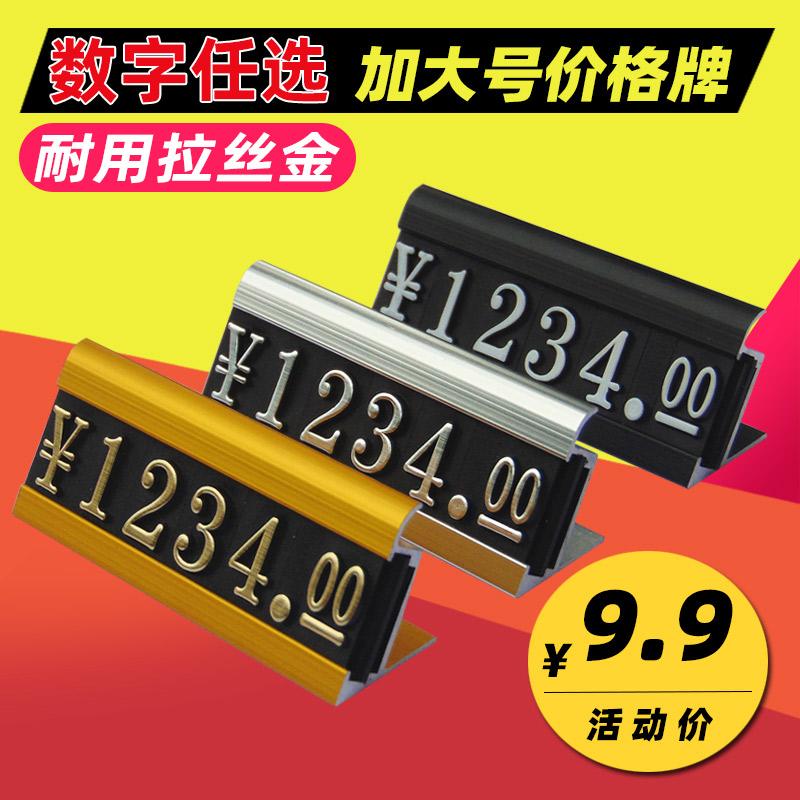 烟茶酒标价签牌数字金属大号铝合金标价牌商品价格牌展示架组合式