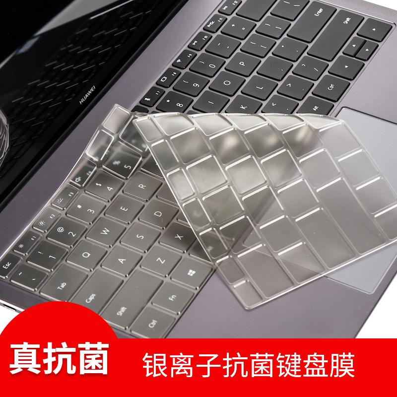matebookxpro键盘膜