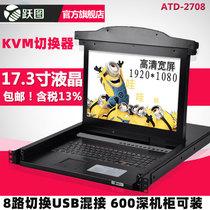 跃图KVM切换器14816口宽屏高清19201080机架式KVM显示器多电脑切换器USBATD27系列600深机柜可装