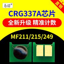 兼容canon佳能337芯片CRG337硒鼓芯片MF249dw粉盒芯片MF236n MF243d MF215 246dn 232 235 237 MF229dw 226dn