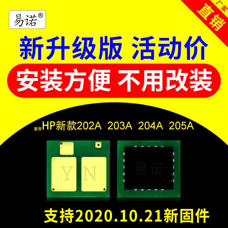 兼容惠普CF540A芯片CF530A硒鼓HP203A墨盒HP205A打印机M254nw硒鼓芯片M281FDN粉盒复印机
