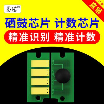 兼容富士施乐P105B粉盒芯片P205B打印机M215B计数芯片P215B碳粉M105B墨粉盒碳粉盒粉筒XEROR P105硒鼓芯片
