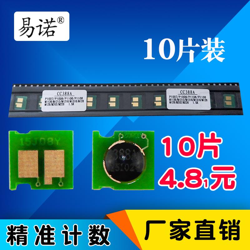 [易诺兼容hp388a] чип [M1213惠普226P1108M202M128CC388A88a硒鼓] чип