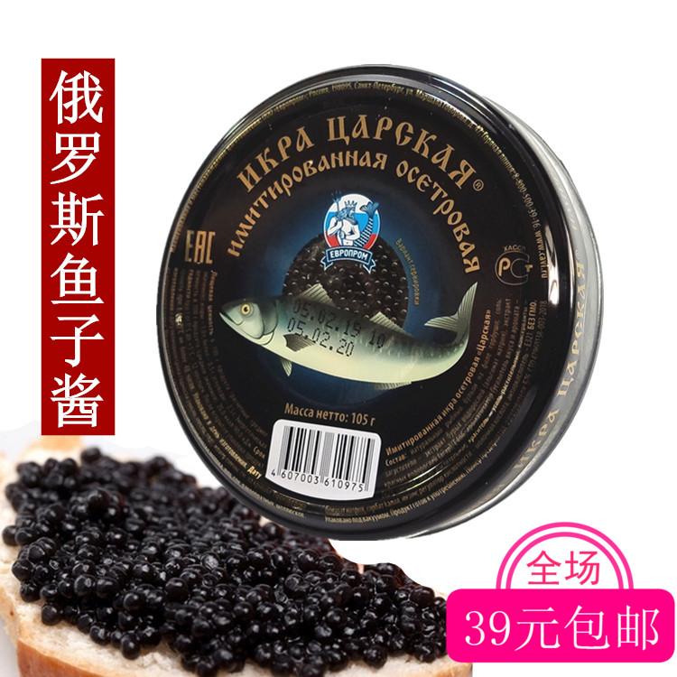俄罗斯黑鱼子酱 鲟鱼黑鱼籽酱 日韩寿司料理 西餐佳品 特价