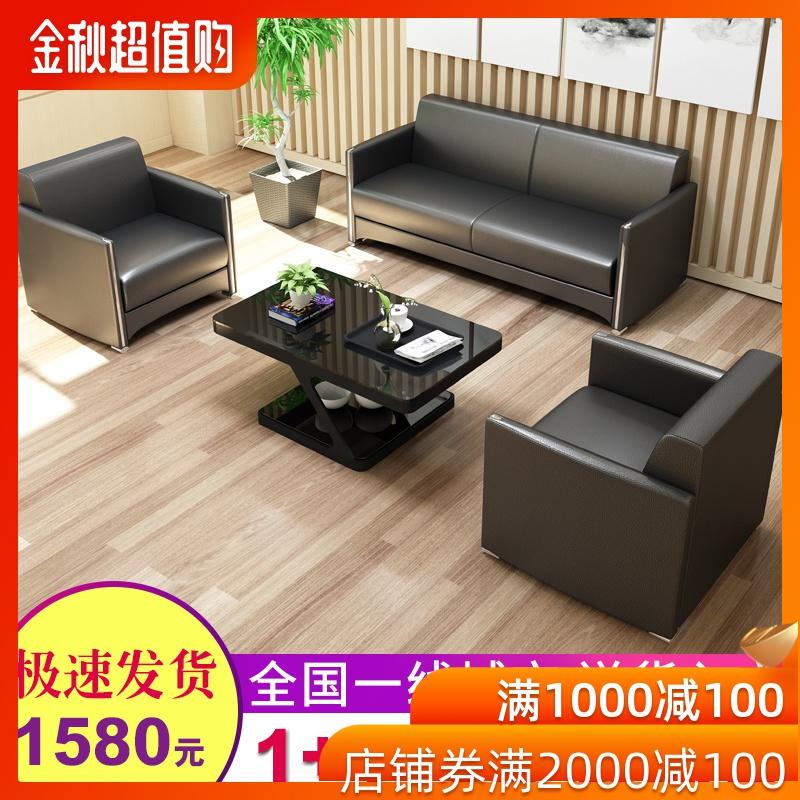 荣盛祥 办公沙发 会客接待办公室沙发茶几组合 现代简约店铺沙发满1580.00元可用1060元优惠券