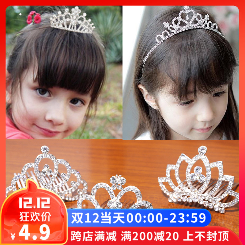 韩国儿童皇冠发箍公主可爱女童发饰宝宝韩式王冠小女孩发卡头饰品