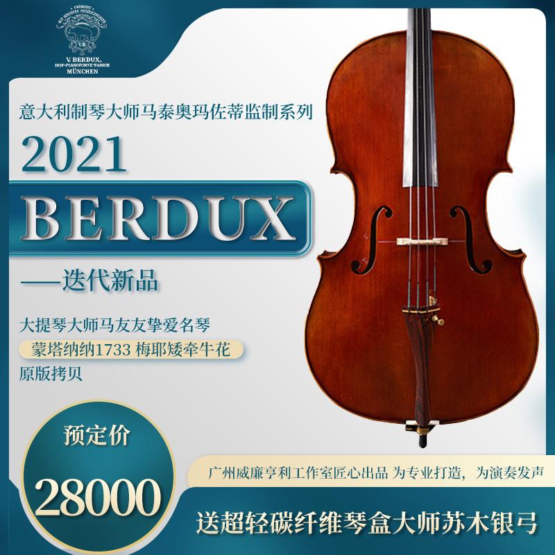 意大利进口玛佐蒂矮牵牛花1733大师专业演奏级独奏高档欧料大提琴