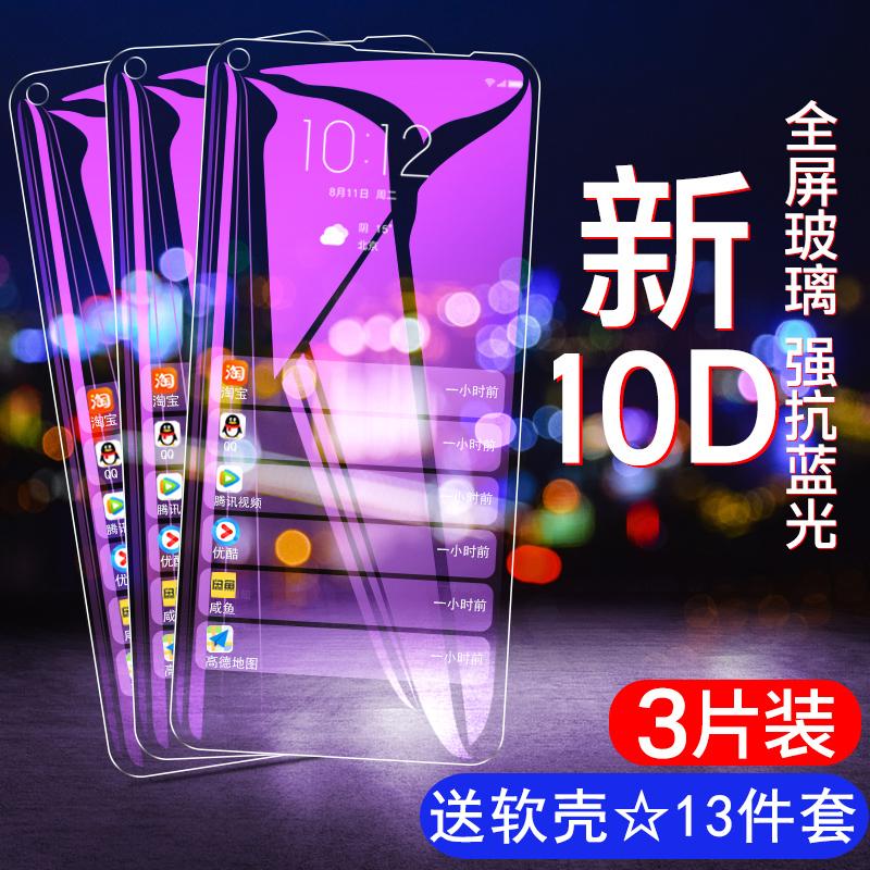 vivoz5x钢化膜z3手机膜z3i全屏z5防摔vivoz3x抗蓝光原装z1i青满30.00元可用20.4元优惠券