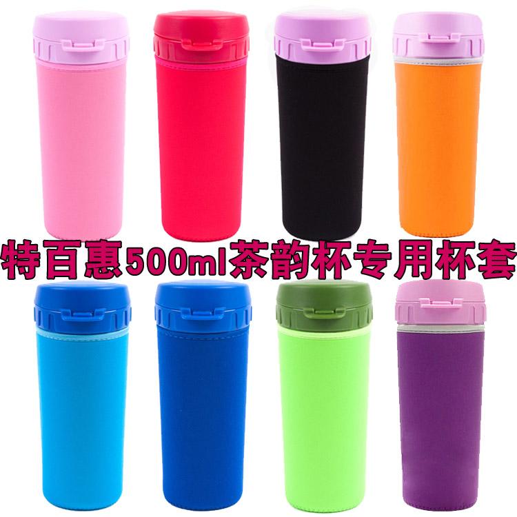 特百惠茶韵杯500ml专用杯套 特百惠塑料杯水杯套潜水料杯袋水壶套