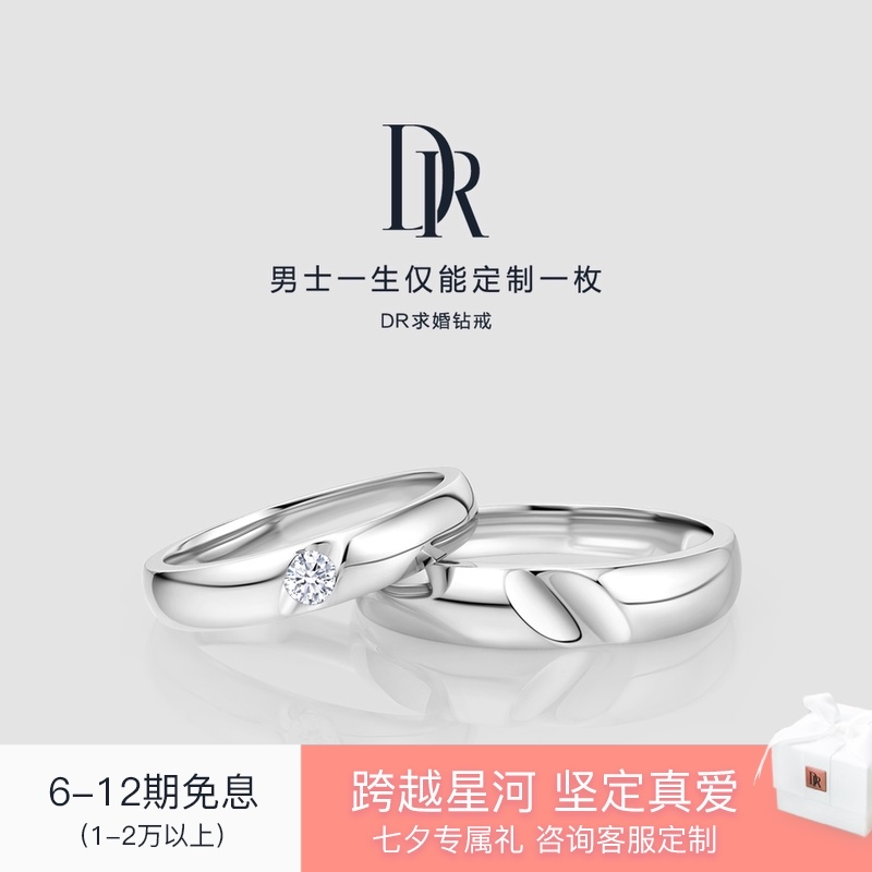 Dr total series your most precious couple ring wedding diamond ring mens and womens diamond ring white 18 K gold