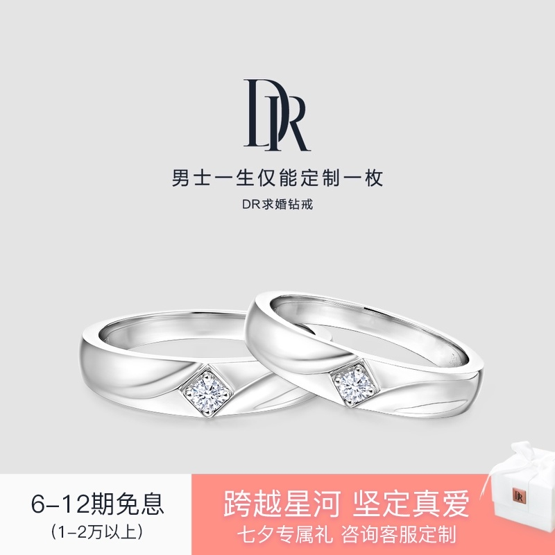 Dr total series dedicated couple ring wedding diamond ring diamond ring wedding ring white 18K genuine