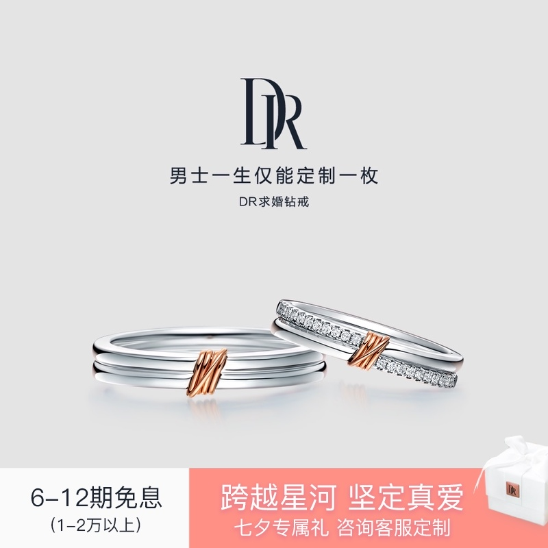 Dr love line series luxury couples wedding ring diamond ring color separation 18 K gold customized authentic
