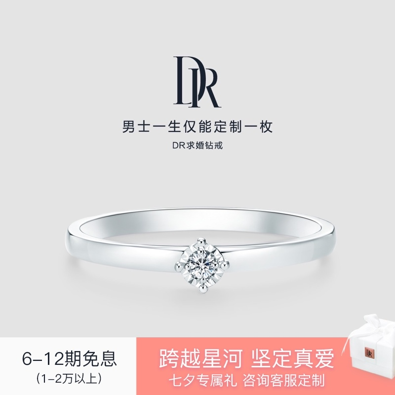 Dr forever series simple proposal Diamond Ring + baby ring chain official flagship store
