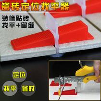 瓷磚找平器調平神器貼地磚塑料固定卡子磁磚定位拉平矯正調整工具