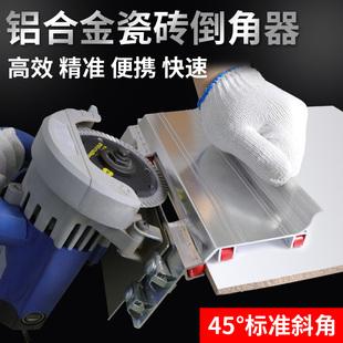 瓷砖倒角器45度石材陶瓷切割小型倒角器多功能配件手动倒角机磨边