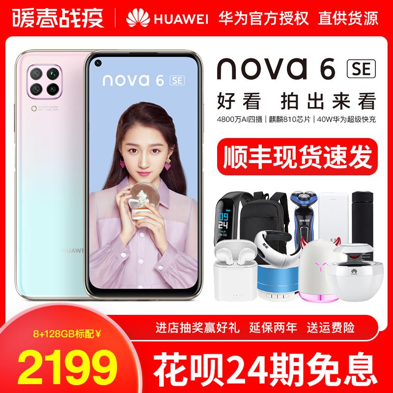 当天发【24期免息】Huawei/华为Nova 6 SE官方旗舰店正品荣耀10降价p40pro直降nova6se新款mate30非5g手机