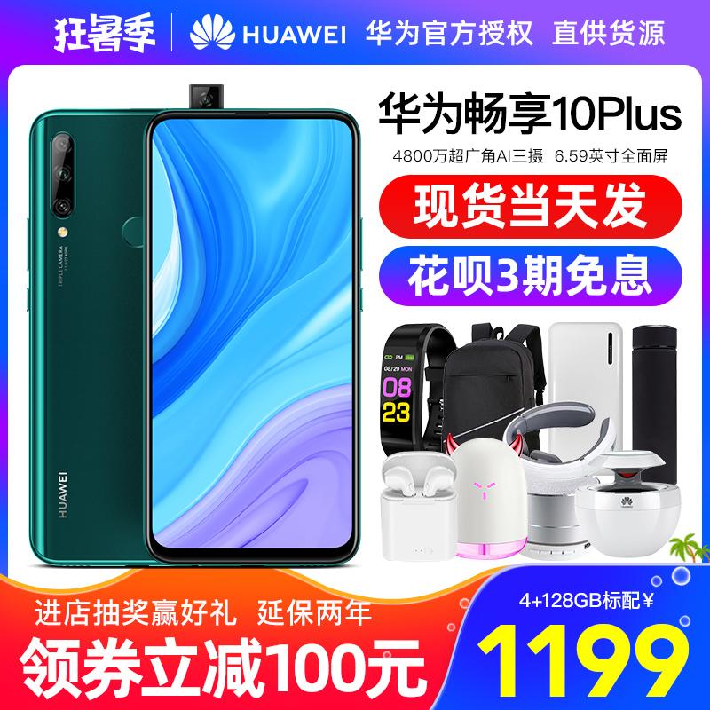 【领100元券]Huawei/华为 畅享10 plus 手机官方旗舰店20pro直降nova7se畅享Z学生手机5g正品nova8荣耀p40pro