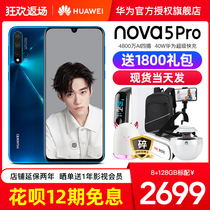 12期免息Huawei华为nova5Pro新款手机官方旗舰店6se官网降价5g全网通mate30智能手机p30正品5i荣耀v30